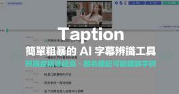 替影片上字幕,目前最好用的「辨識工具」是什麼?最近小編發現一款有別於市面上「自動上字幕軟體」的工具 Taption,為什麼會說「有別於市面」呢?因為它除了「自動辨識字幕」之外,還具備「文字信心準確度」,也就是 Taption 會自動標出「覺...