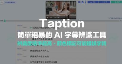 有語音識別自動上字幕軟體嗎?Taption 強大粗暴的上字幕產生器