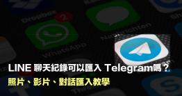 LINE 聊天記錄可以匯入到 Telegram 嗎?最近 Telegram 在全球使用者已突破 1 億,同時也推出了新功能,能夠讓使用者免費將聊天記錄搬離 WhatsApp、LINE 檔自家服務上,能夠備份的資料包含:聊天記錄、照片及影片,...