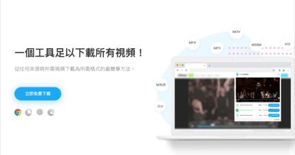 Video Downloader by Video Octopus 萬用影片下載器,瀏覽器隨開隨用,免安裝任何 App 支援 7 種影片格式