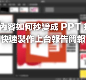 如何將現成 Word 內容轉成 PPT 投影片簡報?這招學起來可以省下製作時間成本