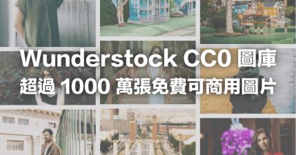 Wunderstock 免費可商用圖庫,收藏超過 1000 萬張 CC0 可商業使用圖片