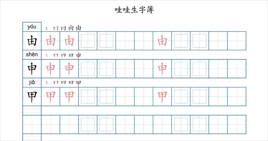 國字基本筆畫運筆練習