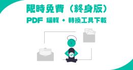 你經常處理 PDF 文件,用線上工具不方便嗎?最近專門處理 PDF 的軟體 Creativities.PDF 限時免費囉,能夠合併 PDF、Office 文書格式轉 PDF、圖片轉 PDF、旋轉或新增 PDF 頁面、導出 PDF 圖片、分割...