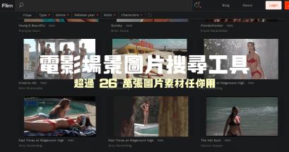 有免費的電影圖庫可以下載嗎?Flim 透過 AI 技術幫你搜尋電影場景照片