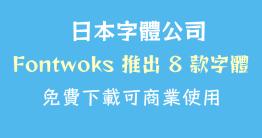 你有多久沒安裝新字體了?最近日本知名字體公司 Fontworks 於 Github 釋出 8 款開源字體,開放大家免費下載囉,此次特別與 Google Font 合作,推出RocknRoll、DotGothic16、Rampar...