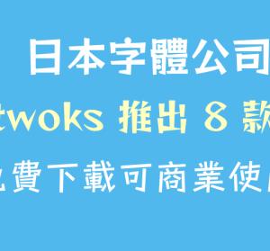 Fontworks 與 Google Fonts 合作,推出 8 款免費可商用字體 0 元下載