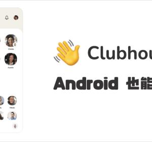 ClubHouse 安卓版 APK 下載,神人逆向工程出來了,不用買 iPhone 也能跟上流行