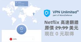 你需要高速、不限流量的 VPN 嗎?有些人會翻牆到其它國家下載大型檔案、觀看串流媒體像是 Netflix 等,但若用速度太慢的 VPN 可能會開始懷疑人生,最近小編發現 KeepSolid VPN Unlimited 翻牆工具限時免費了,原...
