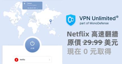 限時免費 KeepSolid VPN Unlimited 無限流量、高速翻牆工具,具備 Netflix 及 Torrent 專用高速伺服器