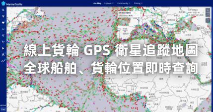 MarineTraffic 全球貨輪線上追蹤工具,查看你的海運貨櫃船現在在哪裡