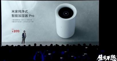 米家純淨式智能加濕器 Pro 台灣會上市嗎?規格功能資訊整理