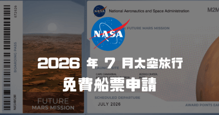 NASA 火星旅行船票免費申請,2026 太空旅行 你登錄了嗎?