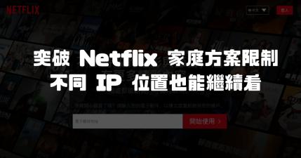 Netflix 家庭共享方案不能用了?教你如何突破 IP 位置不同限制與朋友繼續 Share 訂閱費