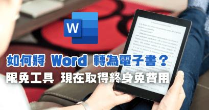 2021 文書檔案如何輸出成 PDF?PDF Forte Pro 批次轉檔工具推薦