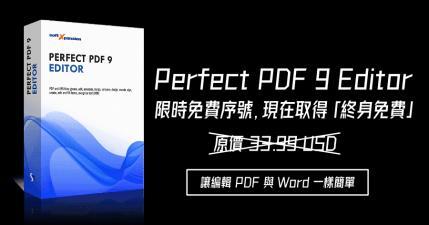 限時免費 Perfect PDF 9 Editor PDF編輯工具,現在取得終身免費使用