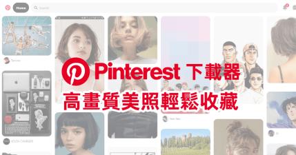 Pinterest 下載器 (線上工具),下載任何 Pinterset 上的高畫質圖片