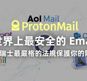 ProtonMail 以安全為第一優先的 Email,設立於中立國瑞士,確保隱私第一
