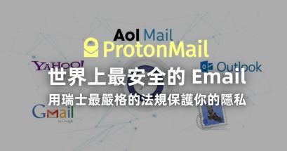 免費電子郵件有哪些?ProtonMail 安全、隱私郵件第一首選