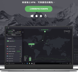 ProtonVPN 免費 VPN 來自瑞士安全可靠,支援美國 / 日本 / 荷蘭免費翻牆