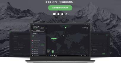 有能夠免費 VPN 到美國的工具嗎?ProtonVPN 免費下載