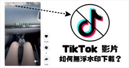 如何收藏在 TikTol 裡看到的影片呢?最近短影片的風潮崛起,如何下載 TikTok 影片最近是滿多人詢問的問題,雖然已經有許多線上下載工具,不過有些下載下來才發現有浮水印,甚至需要付費才能移除浮水印,小編今天替大家篩選到一個「無浮水印」...