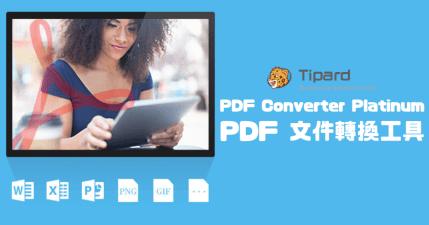 限時免費 Tipard PDF Converter Platinum 3.0.38 PDF 轉檔工具下載