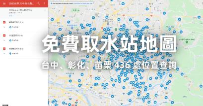 取水站有線上地圖嗎?線上取水站地圖