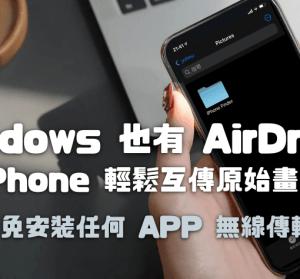 如何讓 iPhone 傳照片( 原畫質 ) 到 Windows ? 免安裝任何 App 免 iTunes 免傳輸線
