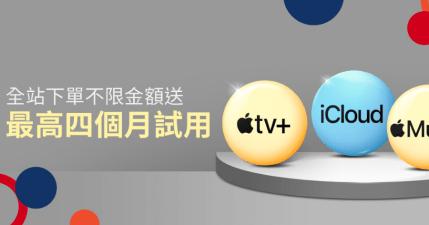蝦皮購物與 Apple 合作,送最高 4 個月 Apple TV+、Apple Music、3 個月 iCloud 免費試用