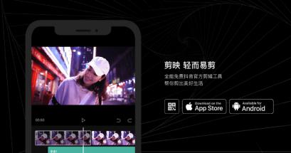 iPhone 有推薦的剪影片 App 嗎?剪映免費下載