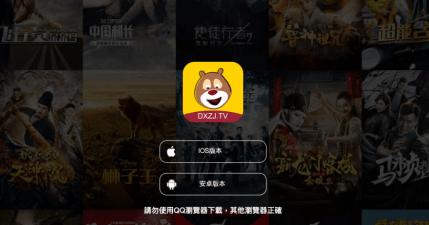 大熊追劇 APK 下載,免費追劇 / 看電影 / 看動漫 App,支援離線播放及子母畫面功能
