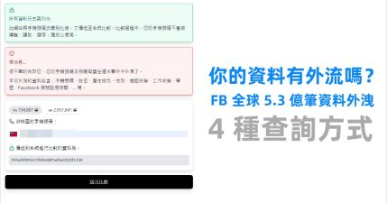 FB 資料外洩查詢,4 種查詢方式,全台灣 734,807 筆資料遭外洩