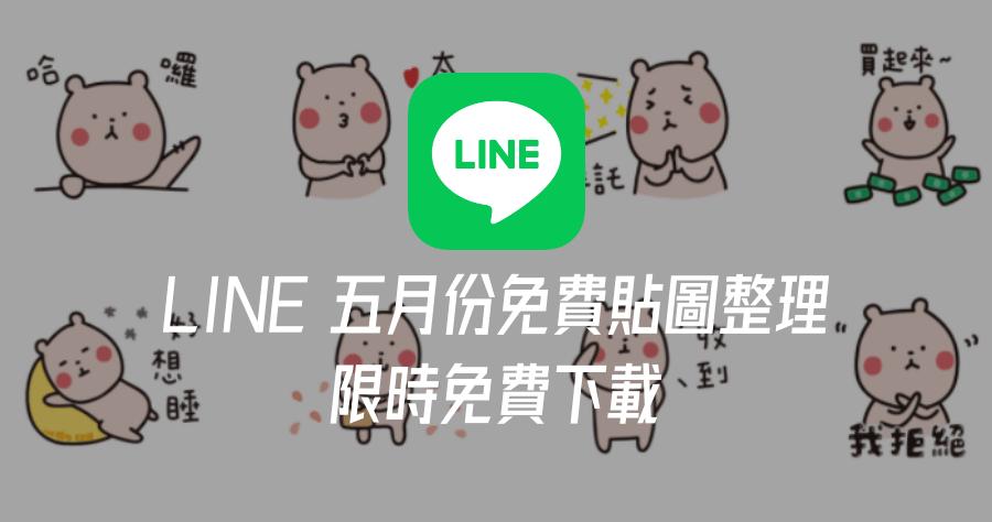 LINE貼圖 免費下載
