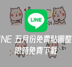 限時免費 LINE 貼圖,5 月份免費 LINE 貼圖整理