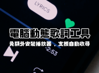 MiniLyrics 動態歌詞工具,免額外安裝播放器,可直接套用於現成的音樂播放軟體 ( Windows / Mac / Android )