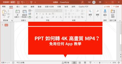 PPT 簡報如何輸出 MP4?免安裝任何 App 教學