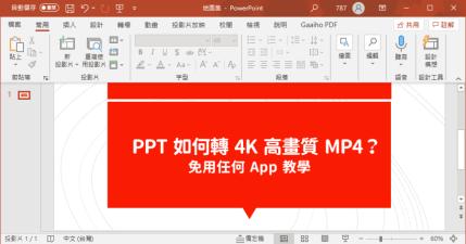 PPT 簡報輸出 4K 高畫質 MP4 影片教學(免安裝 App)