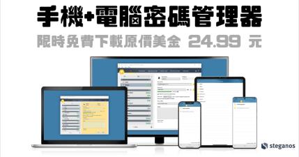 限時免費 Steganos Password Manager 21 下載,自動產生高強度密碼+自動填入