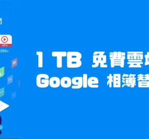 TeraBox 免費 1TB 雲端空間,支援照片自動備份 / 永久分享無期限(iOS / Android)