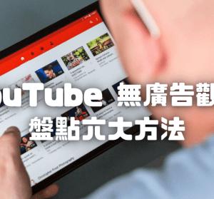 YouTube 無廣告觀看,你不能不知道的 6 種方法