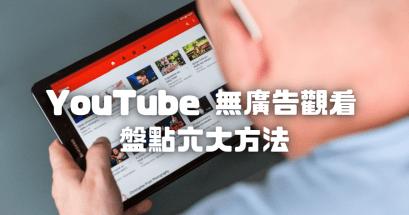 如何無廣告看 YouTube?6 種方法手機電腦都適用