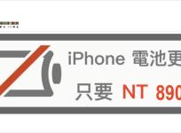 iPhone 換電池優惠 890 元,德誼數位推出限時活動 15 款 iPhone 符合資格