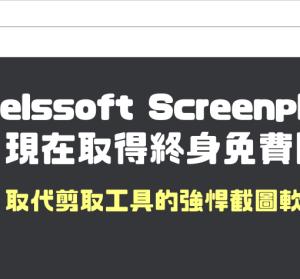 限時免費 Abelssoft Screenphoto 2021 終身版序號,現在取得永久免費使用