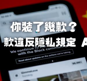 中國再度公布 84 款違反個資蒐集 App,你裝了哪幾款?