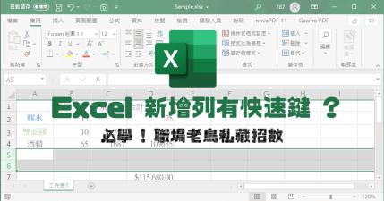Excel 怎麼一口氣新增多個空白列?上班族必學快速鍵系列