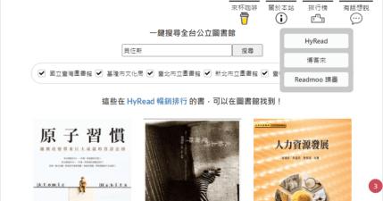 圖書館 免費電子書 一次看到飽,台灣圖書館正版資源搜尋工具