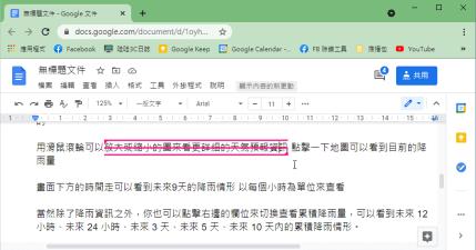 Google Doc 文件多人一起編輯,這 3 招學起來,誰編輯哪一段通通一清二楚