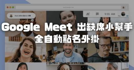 Google Meet Attendance List 全自動點名工具,遠距教學也能很輕鬆,自動產生學生出缺席 Excel 檔
