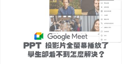 Google Meet 投影片放映全螢幕遇到問題?已經全螢幕學生卻說看不到?教你如何秒速解決